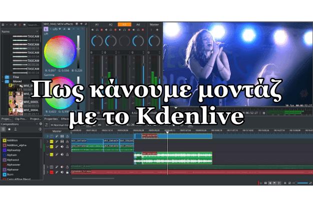 Πως κάνουμε μοντάζ με το δωρεάν Kdenlive
