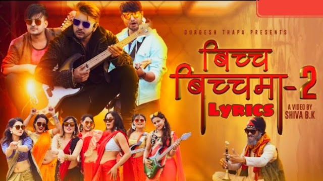 Bicha Bichama 2 | Euta Photo Khich - Lyrics | Durgesh Thapa