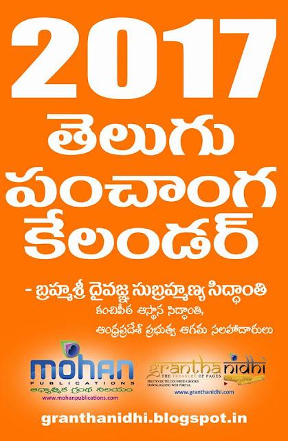 Telugu calender 2017