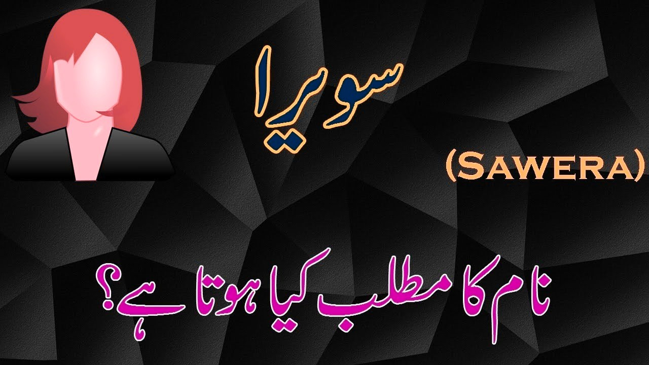 sawera name meaning in urdu full details