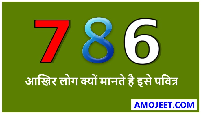 what-is-meaning-of-786-in-hindi-786-ka-matlab