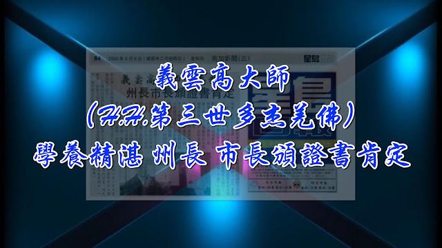義雲高(H.H.第三世多杰羌佛