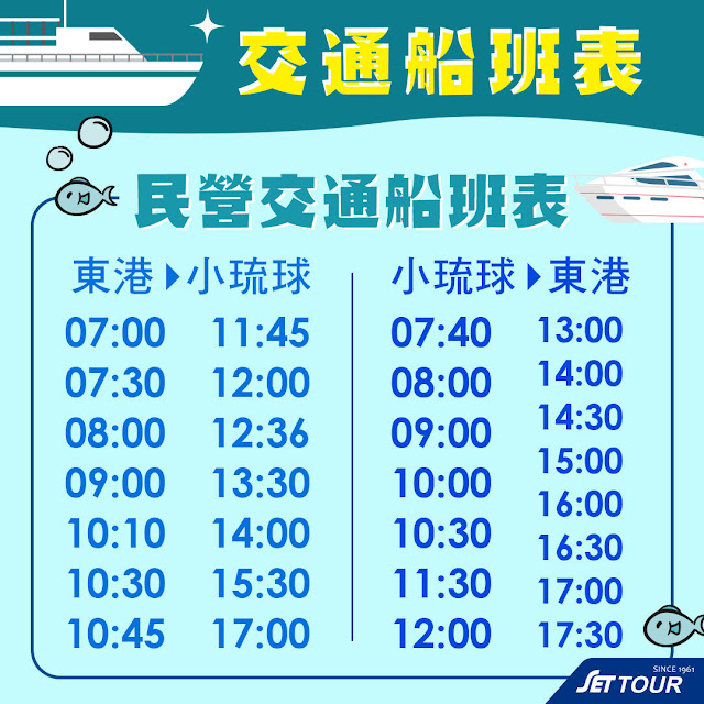 小琉球民營船班