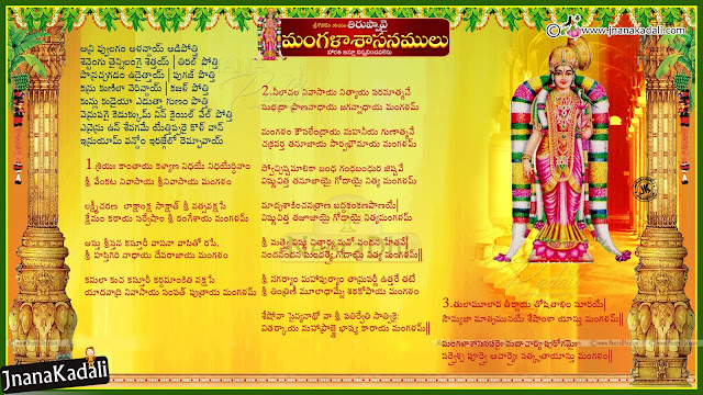Godha devi Mangala Harathi song in telugu,Tiruppavai pasurams with pictures and meaning,Download mp3 MANGALA HARATHI,Dhanurmasa puja,Dhanurmasa puja pdf books,Jaya Mangala Harathi with lyrics | Godha devi | thiruppavai,Godha Devi Sampradaya Mangala Harathulu, Telugu Mangala Harathi Patalu MP3 songs online free,Play Mangala Harathi Patalu Telugu movie songs MP3,Sri Lakshmi Harathi Devotional Song | Mangala Harathulu Album,Listen to all the Mangala Harathulu movie songs for free online at Saavn.com. No need to download mp3, just play songs like Sri Lalitha Harathi, Simhachalam Harathi,TELUGUDEVOTIONALSWARANJALI Sampradaya Mangala Harathulu