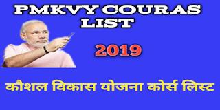 pmkvy couras list, प्रधानमंत्री कौशल विकास योजना कोर्स