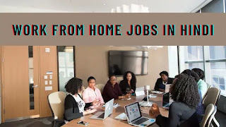 घर बैठे नौकरी करने वाले business ideas in hindi