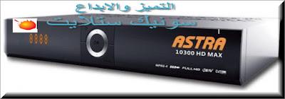 احدث ملف قنوات ASTRA 10300 HD MAX