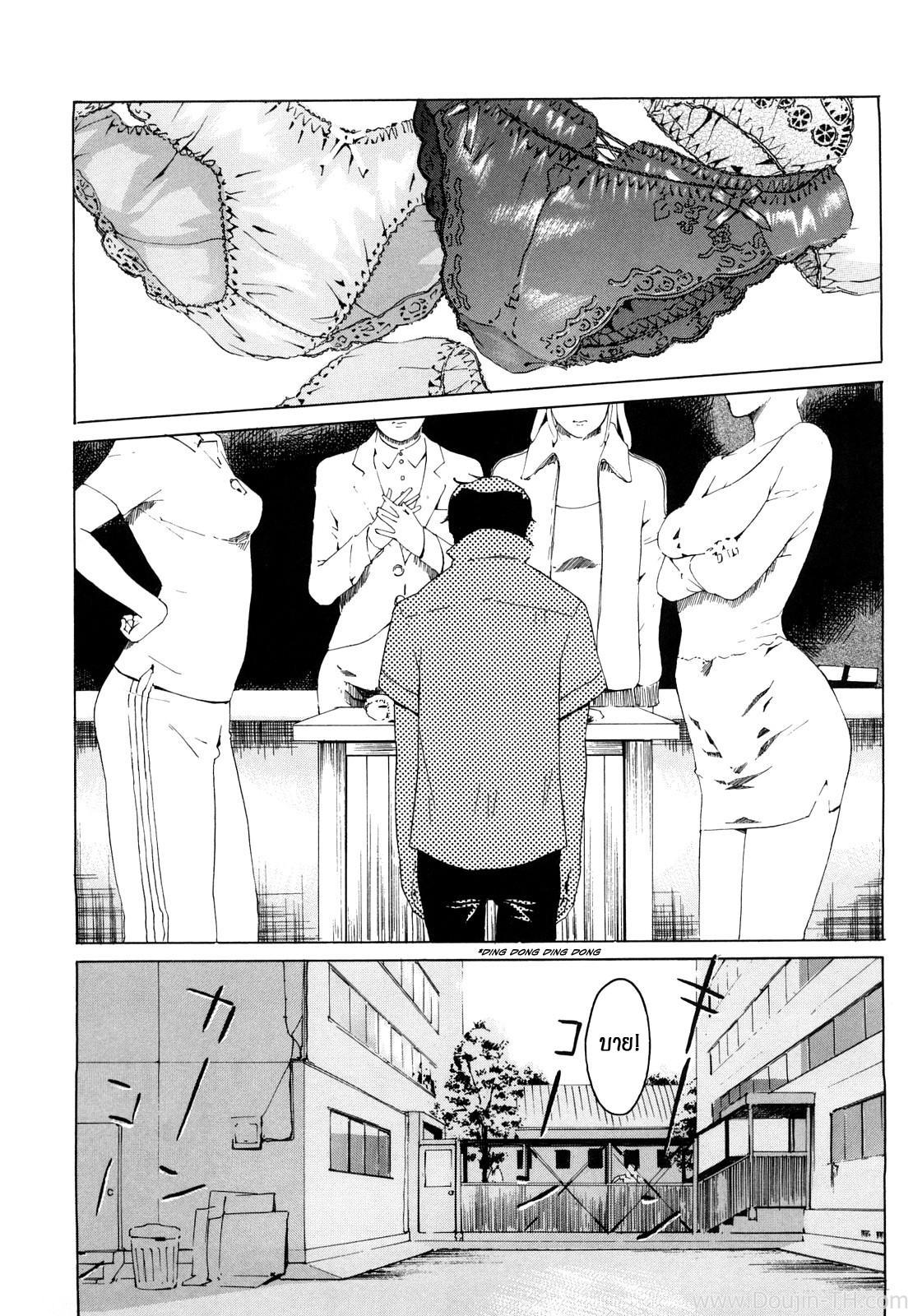 4 อาจารย์สาวผู้น่าสะพรึงกลัว - หน้า 2