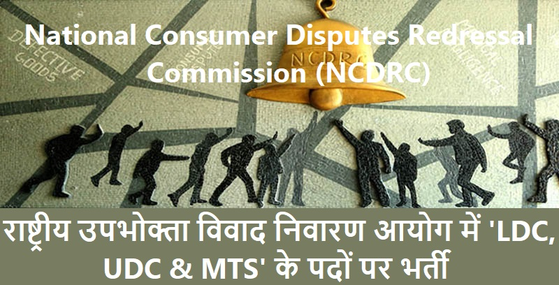 NCDRC Free Job Alert 2019