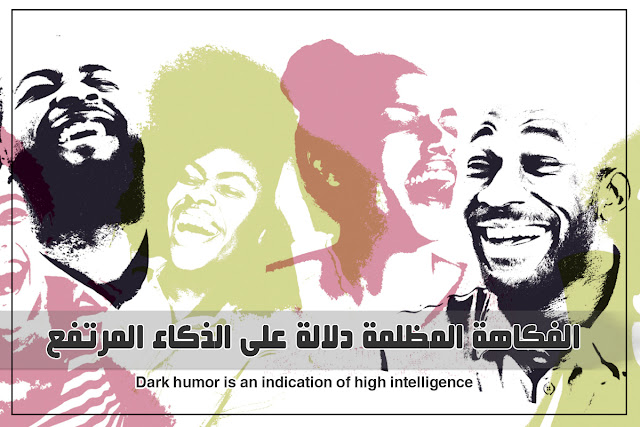 الفكاهة المظلمة دلالة على الذكاء المرتفع
