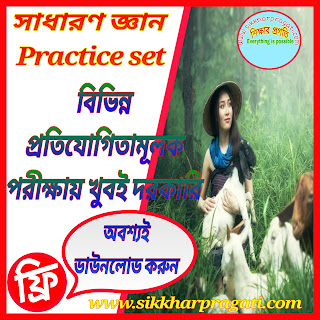 Download General Knowledge Practice Set