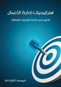 تحميل كتاب استراتيجيات إدارة الأعمال pdf