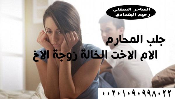 جلب المحارم لي الجنس سحر جلب المحارم الساحر رحيم البغدادي 00201090998022