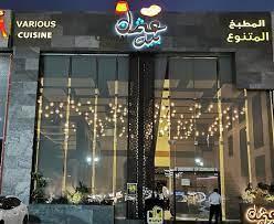 أسعار منيو ورقم وعنوان فروع مطعم عثمان بيك othman baik