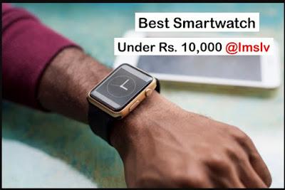 best smartwatch under 10,000 in India