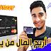 إربح من يوتوب و سحب المال عبر بايونير أو الباي بال عبر هذه الشاركة