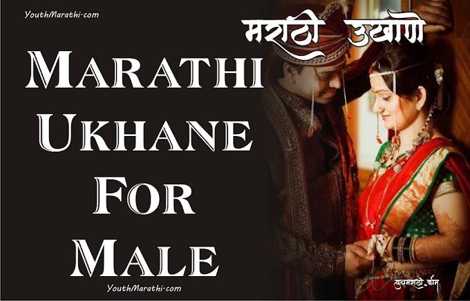 Marathi Ukhane For Male | मराठी उखाणे नवरदेवासाठी