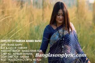 Chui Chui Toke Chui Bangla Lyrics