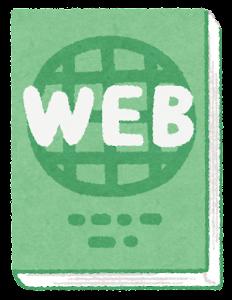 技術書のイラスト(ウェブ)
