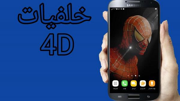 افضل تطبيق أندرويد للخلفيات 4D ابهر أصدقائك