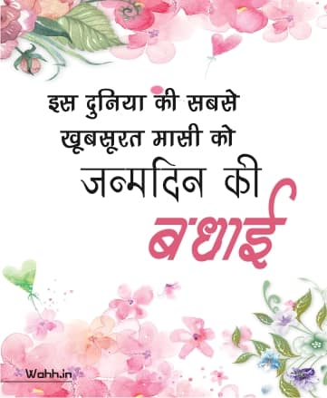 Best Birthday Wishes For Mausi In Hindi