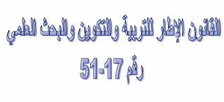 تحميل القانون الإطار للتربية والتكوين رقم 51.17 نسخة PDF