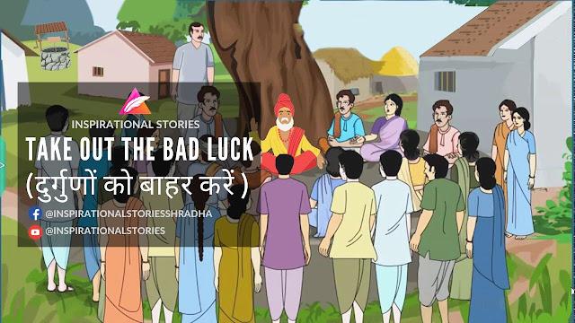 Inspirational Stories - दुर्गुणों को बाहर करें (Take out the bad luck)