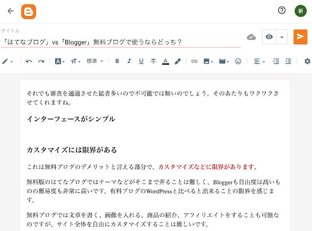 Bloggerでブログを書いている画面