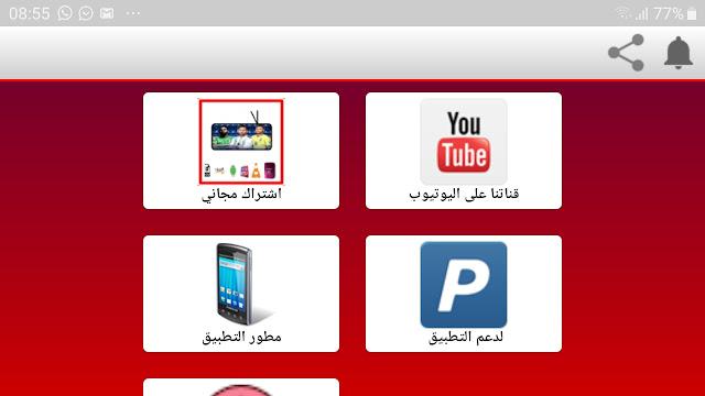 تحميل تطبيق TV ROUGE APK لمشاهدة القنوات العربية و العالمية وقنوات النايل سات