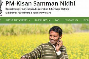 पीएम किसान सम्मान निधि में नाम पता आधार बैंक अकाउंट बदलें