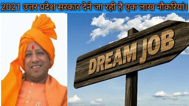 Uttar Pradesh - योगी सरकार वर्ष 2021 में युवाओं को देगी 100000 नौकरियां | 50000 शिक्षकों की नियुक्ति