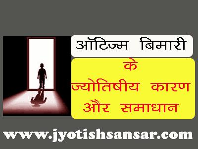 all about Autism Bimari Ke Jyotishiy Karan in hindi jyotish
