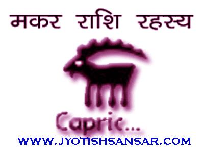makar rashifal in hindi jyotish