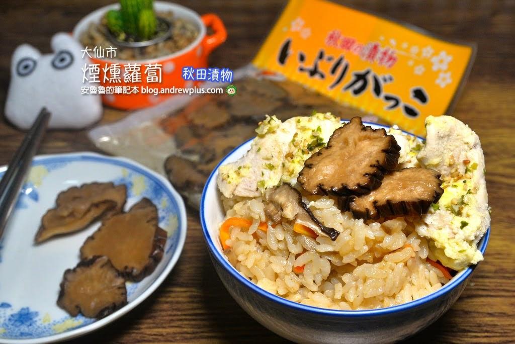 日本大仙美食,煙燻蘿蔔,大曲的煙火節