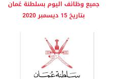جميع وظائف اليوم بسلطنة عُمان بتاريخ 15 ديسمبر 2020