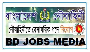 বেসামরিক পদে নিয়োগ ২০২১ - Civil Job Circular 2021 - নৌবাহিনীতে বেসামরিক নিয়োগ ২০২১ - Bangladesh Navy Civilian Job Circular 2021