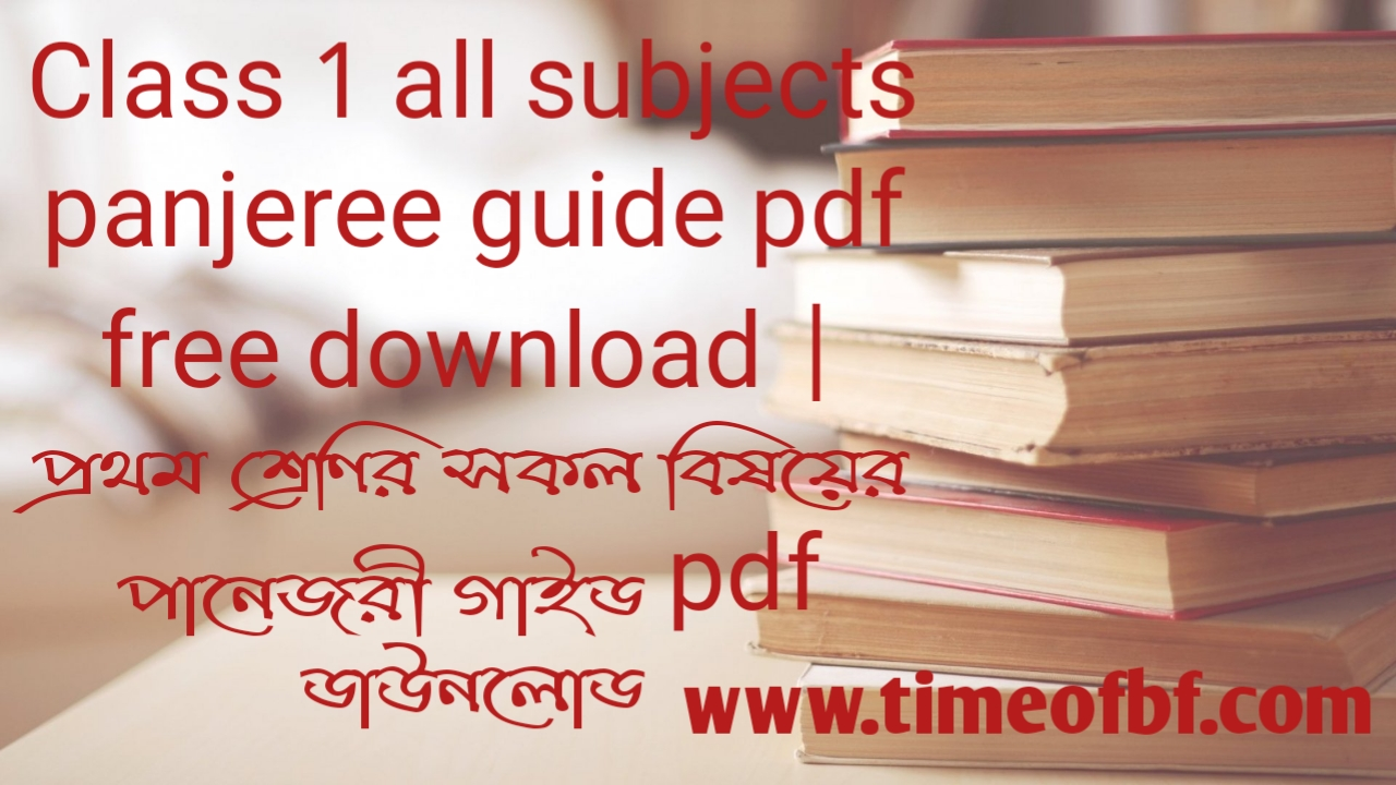 panjeree guide for Class 1, Class 1 panjeree guide 2021, Class 1 the panjeree guide pdf, panjeree guide for Class 1 pdf download, panjeree guide for Class 1 2021, panjeree bangla guide for Class 1 pdf, panjeree bangla guide for Class 1 pdf download, panjeree guide for class 1 Bangla, panjeree bangla guide for class 1, panjeree bangla guide for Class 1 pdf download link, panjeree english guide for Class 1 pdf download, panjeree english guide for class 1, panjeree math guide for Class 1 pdf download, panjeree math guide for class 1,