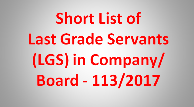 Short List - Last Grade Servants (LGS) in Company/ Board/ Corporations | 113/2017