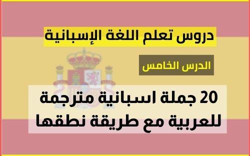جمل اسبانية مترجمة للعربية مع النطق : الدرس الخامس