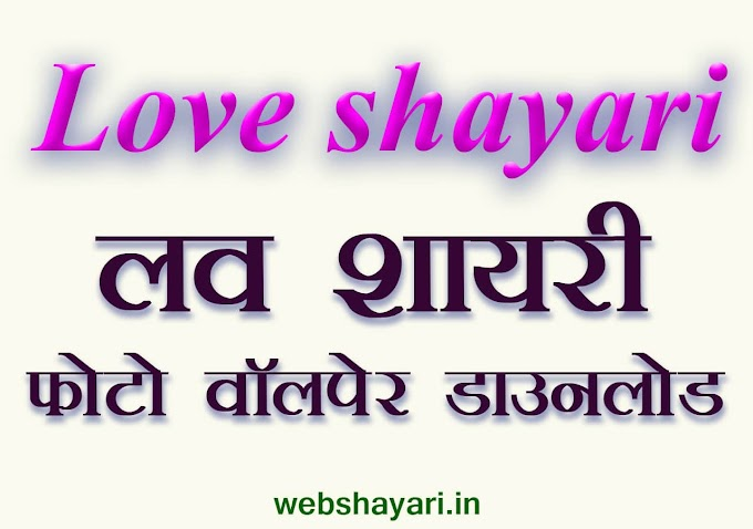 love image with shayari in hindi  लव शायरी वालपेपर फोटो पिक्स  डाउनलोड: