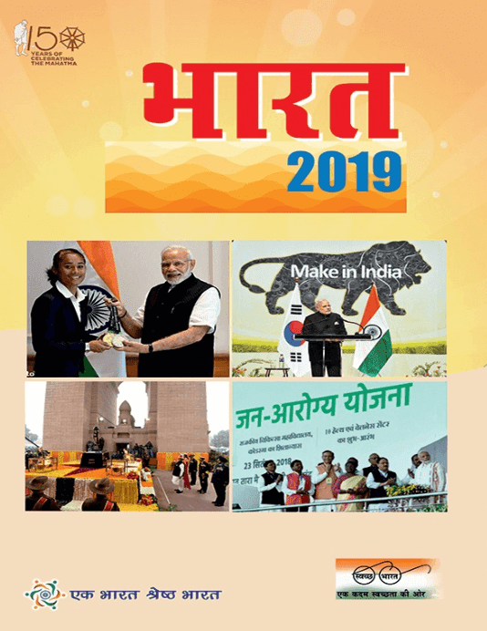 एक भारत श्रेष्ठ भारत २०१९ पीडीऍफ़ पुस्तक हिंदी में  | Ek Bharat Shreshtha Bharat 2019 PDF Book in Hindi