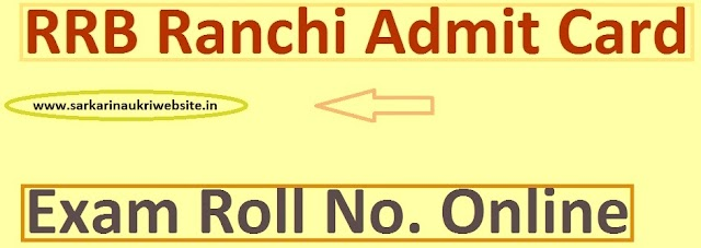 RRB Ranchi Paramedical CBT Admit Card 2019 Exam Roll No.- rrbranchi.gov.in