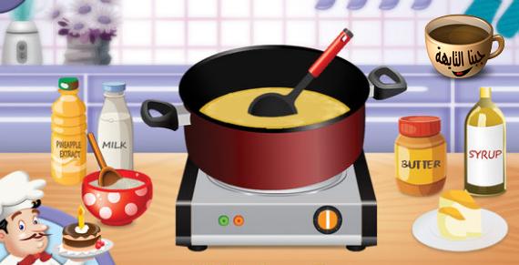 تحميل لعبة الطباخ الماهر