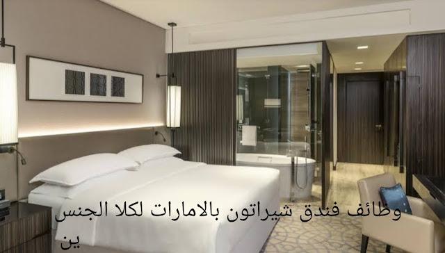 وظائف فندق جراند بالامارات براتب يصل الي 6000درهم