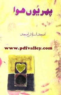 Phir Youn Howa by Amjad Islam Amjad
