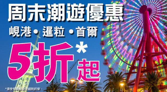 今晚有首爾呀!HKExpress 「週末優惠」 香港飛峴港$190、暹粒/首爾$290起,今晚12時(即4月16日零晨)開賣!