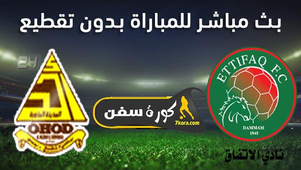 موعد مباراة الإتفاق وأحد بث مباشر بتاريخ 03-01-2020 كأس خادم الحرمين الشريفين