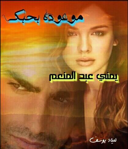 رواية موعودة بحبك - يمنى عبدالمنعم