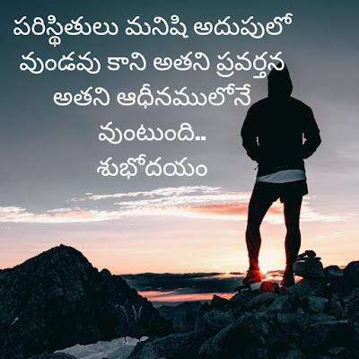Good Morning Images Telugu