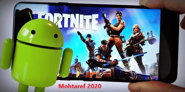 تحميل لعبة Fortnite للاندرويد من ميديا فاير